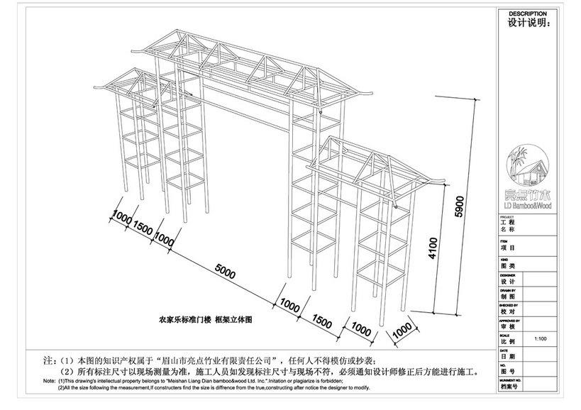 竹木结构农家乐大门效果图